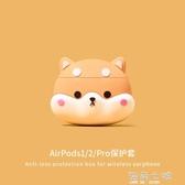 airpods保護套airpodspro耳機套蘋果airpods2二代pro柴犬ipods殼 海角七號
