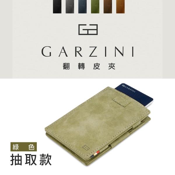 比利時 GARZINI 魔術翻轉皮夾/抽取款/綠色 錢包 零錢包  零錢袋 鈔票夾 皮包 卡夾