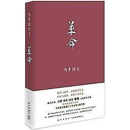 簡體書-十日到貨 R3Y【革命】 9787513323581 新星出版社 作者:馬勇 著