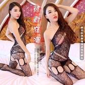 性感內衣 慾動狂潮!緹花斜肩開襠連身造型網衣【531349】