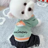 秋冬四腳衣小狗狗衣服泰迪比熊博美雪納瑞寵物衣服加絨冬裝小型犬 小艾時尚