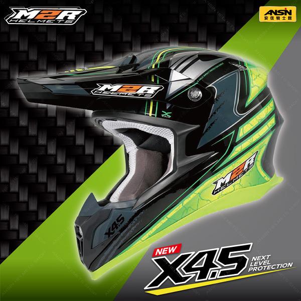 [安信騎士]  M2R Revelation X4.5 #15 黑綠 全罩 越野帽 極輕量 安全帽 旗艦級 限量