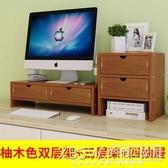 辦公室台式電腦增高架桌面收納置物墊高屏幕架子 顯示器底座支架CY『新佰數位屋』