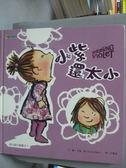【書寶二手書T9/少年童書_ZEA】小紫還太小_艾瑪.基