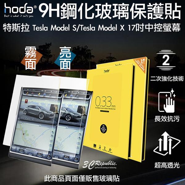 Hoda 中控螢幕 玻璃貼 鋼化玻璃貼 防刮 耐磨 霧面 亮面 適用於特斯拉 Tesla Model S X 17吋