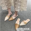 包頭半拖女夏新款編織草編度假平底拖鞋女溫柔仙女風外穿百搭涼拖 設計師生活