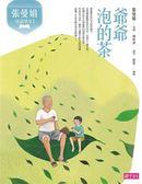 (二手書)張曼娟成語學堂Ⅰ:爺爺泡的茶(新版)