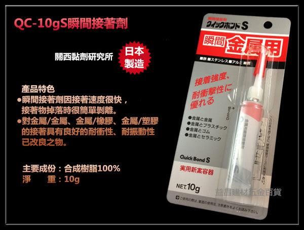 【台北益昌】耐衝擊 金屬用瞬間接著劑 QC-10gS (10g) 瞬間膠 三秒膠 快乾膠 金屬 鐵 鋁 不銹鋼