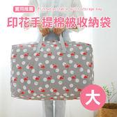 ♚MY COLOR♚印花手提棉被收納袋(大號) 中號 特大 超大 衣服 整理袋 袋子 衣物 行李【Z136】