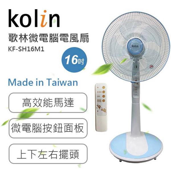 歌林 16吋微電腦遙控電風扇 KF-SH16M1