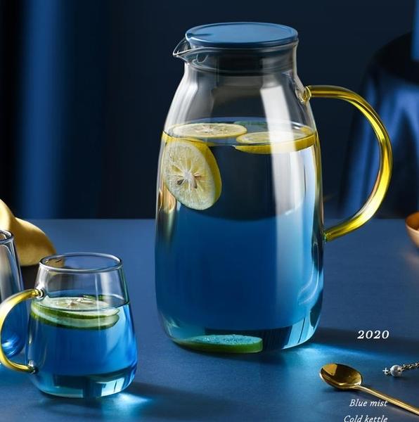泡茶壺 北歐涼水壺大容量開水杯客廳耐高溫泡茶壺套裝創意玻璃冷水壺