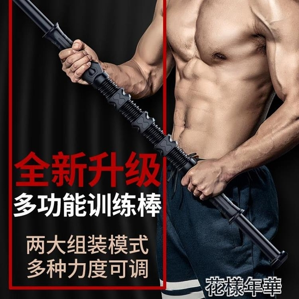 臂力器可調節彈簧臂力棒30-80Kg健身器材握力棍練胸肌臂肌拉力男 花樣年華YJT
