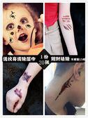 萬圣節紋身貼紙兒童仿真假傷口傷疤痕蜘蛛吸血鬼恐怖持久防水