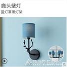 壁燈臥室床頭燈背景創意鹿頭現代簡約燈具客廳過道兒童式壁燈 交換禮物 YXS