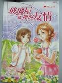 【書寶二手書T1/兒童文學_OQH】玻璃屋裡的友情_楊海莫