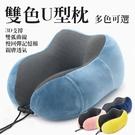 雙色 U型枕 頸枕 旅行枕 飛機枕 記憶枕 護頸枕 U形枕 午睡枕 護脖枕 ⭐星星小舖⭐【CU305】