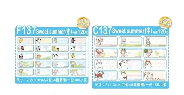 《客製化》sweet summer 粉嫩登場 甜蜜一夏 F137 C137 姓名貼 彩色姓名貼紙 【金玉堂文具】