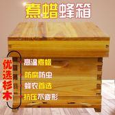 蜜蜂蜂箱全套養蜂工具專用煮蠟巢礎巢框蜂巢標準杉木中蜂蜂箱平箱