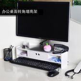DIY顯示器增高架 電腦托架支架鍵盤架 辦公桌面轉角置物架收納盒     多莉絲旗艦店igo