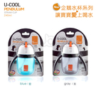 荷蘭 UMEE U-Cool 企鵝吸管杯240ml /防漏練習杯(附重力球吸管)