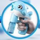 泡泡機 吹泡泡機兒童全自動泡泡槍器水網紅少女心電動玩具抖音補充液【快速出貨八折下殺】