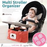 嬰兒童推車掛袋 收納袋 媽包車包 儲物袋 掛包
