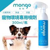 *WANG*萌狗mongo《寵物環境專用噴劑》300ML 犬貓適用