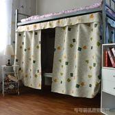 宿舍神器床簾下鋪遮光透氣女生防塵窗簾韓式上鋪寢室學生床幔床圍  Cocoa