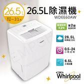 結帳價 【惠而浦Whirlpool】26.5L除濕機 WDEE60AW
