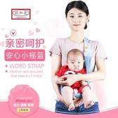 嬰兒背帶 透氣網面側抱式抱袋