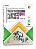 電腦軟體應用丙級檢定學科試題解析︰108試題