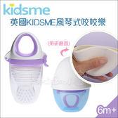 ✿蟲寶寶✿【英國KIDSME】引導寶寶獨立快樂進食 風琴式咬咬樂(帶矽膠研磨器)-紫色