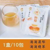 【鮮食優多】旬味•台灣奇雞滴雞精 (1盒)