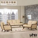 沙發組【UHO】布拉格仿牛皮1+2+3沙發組 免運費