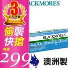 澳洲 BLACKMORES Vitami...