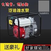 汽油機水泵農用灌溉抽水機農業高壓大功率抽水泵消防高揚程自吸泵