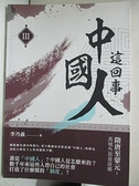 【書寶二手書T1/歷史_EG6】中國人這回事(III)隋唐至蒙元:長城外面是故鄉_李乃義