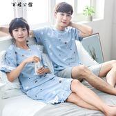 夏季情侶睡衣短袖家居服薄套裝