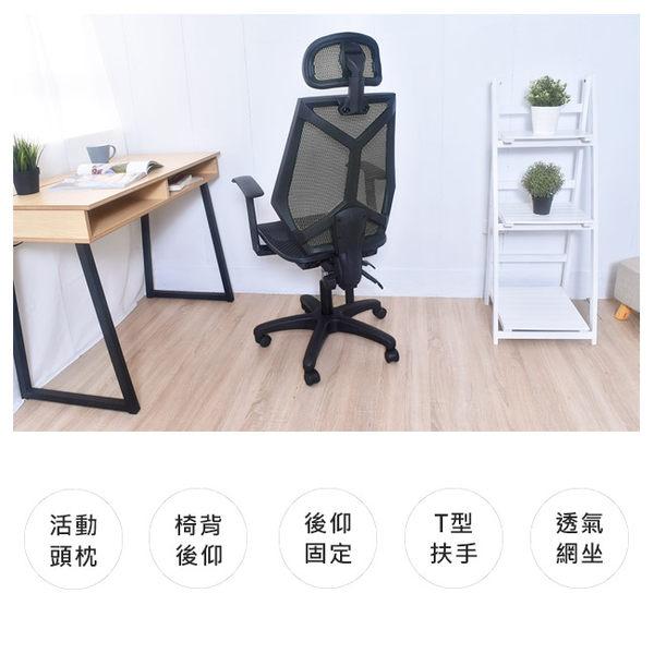電腦椅 辦公椅 書桌椅 椅子  凱堡 Destiny 全網電腦椅 T扶手辦公椅 台灣製【A15196】