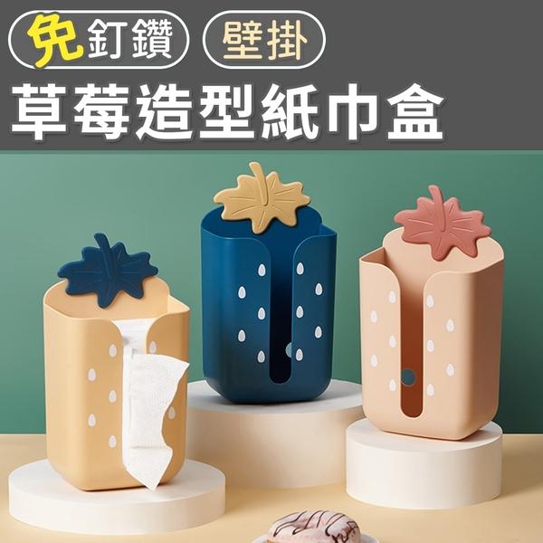 面紙盒 面紙袋 面紙套 紙巾收納 衛生紙盒 壁掛式草莓造型紙巾盒(二色選) NC17080822 ㊝加購網