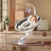 嬰兒搖椅哄娃神器嬰兒搖搖椅安撫椅電動寶寶搖籃床兒童帶娃哄睡覺 萬寶屋