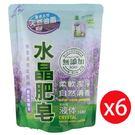 南僑水晶肥皂液體洗衣精1600mlx 6...