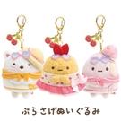 角落生物 娃娃吊飾 玩偶吊飾 水果假期 角落小夥伴 日本正版 該該貝比日本精品