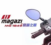 機車兄弟【MAGAZI】MG-1849 紫鑽可折鏡 超特別鏡面 短骨紫鏡