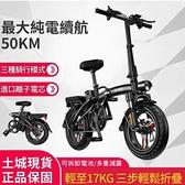 現貨秒發 電動自行車折疊電動車 自行車大人 100KM續航 電動機車 腳踏車 【免運快出】