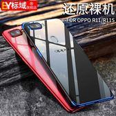 oppor11s手機殼oppor15套r15網紅r11硅膠plus透明s男女款潮牌0pp0  初語生活