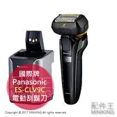 日本代購 Panasonic 國際牌 ES-CLV9C 電動刮鬍刀 國際電壓 電鬍刀 5刀片 可水洗 5D刀頭