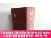 二手書博民逛書店罕見滿州國軍Y437986 蘭星會 出版1970