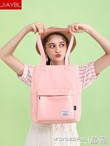 帆布包 帆布包女側背簡約布袋包韓版帆布袋ins日系學生文藝大容量手提包 晶彩 99免運