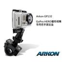 全球第一品牌 /  ARKON  GoPro HERO運動相機專用自行車、機車把手固定座- Arkon GP132
